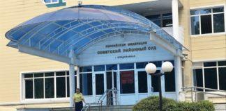 Советский районный суд, Владикавказ, Северная Осетия Фото: kavkazr.com