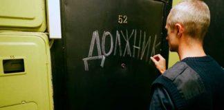 Коллекторы оказывают на должников психологическое давление. Фото: bankrotof.net