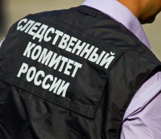 Следственный комитет. Фото: sledcom.ru
