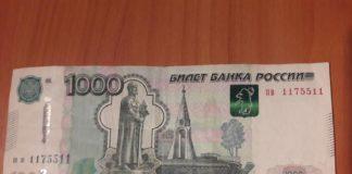 1000 рублей. Фото: static.auction.ru