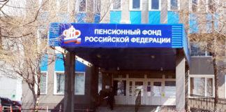 Пенсионный фонд не смог объяснить, почему пенсионера сочли мертвым. Фото: www.kam24.ru