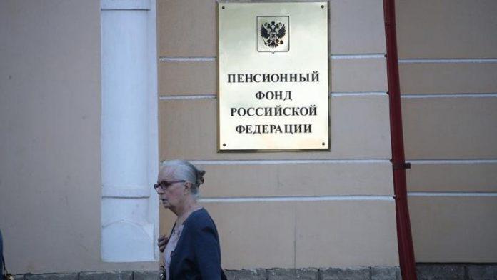 Пенсионный фонд РФ. Фото: gazeta.kg