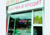 Объявление о шаурме в кредит на киоске. Фото: news-r.ru
