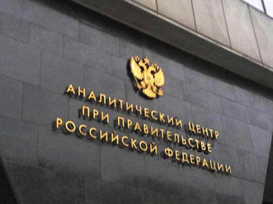 Аналитический центр при правительстве РФ