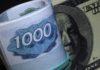 Рубли, доллары, валюта, курс рубля