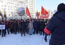 Конституция, митинг, акция протеста