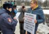 пикет, правки в Конституцию, акция протеста