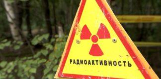 радиация, радиоактивность