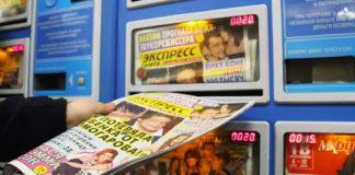 Экспресс газета