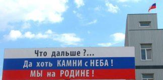 Баннер времён Крымской весны